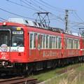 Photos: 3233レ 高松琴平電鉄1080形1083F+1081F 4両