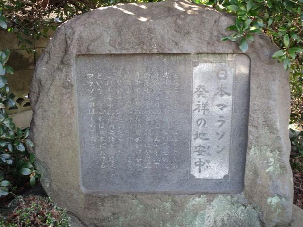 写真: 日本マラソン発祥の地安中