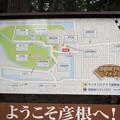 彦根城下町マップ