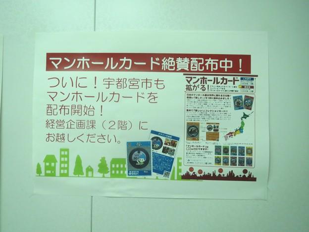 ついに!宇都宮市もマンホールカード配布開始!