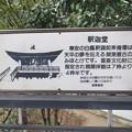 釈迦堂の説明
