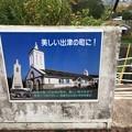 外海(そとめ)の出津(しつ)教会