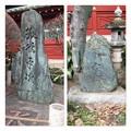 銭形平次と八五郎の碑