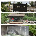 Photos: 川湯温泉