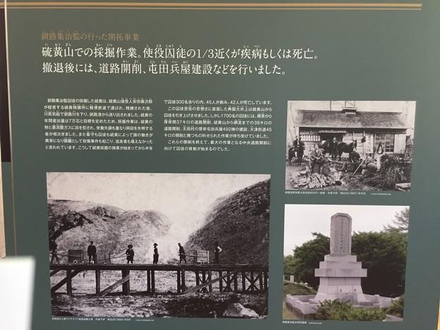 釧路 硫黄山での採掘作業