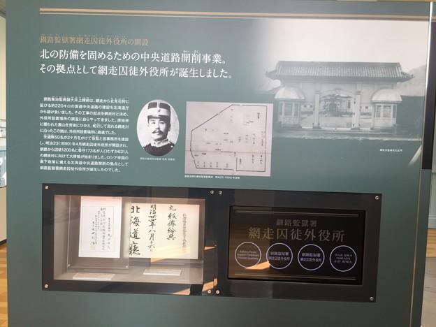 釧路監獄署網走囚徒外役所の開設