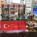 本庄市はトルコ共和国のホストタウンです