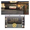 Photos: 渋川駅