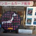 Photos: 渋川市のマンホール蓋