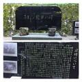ラドン発見の碑