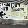 映画の街「調布」
