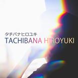 タチバナヒロユキ
