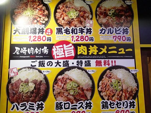 写真: 丼もんはぇえ~ねぇ~