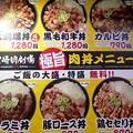 Photos: 丼もんはぇえ~ねぇ~