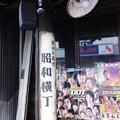 写真: 西蒲田界隈 (大田区西蒲田)