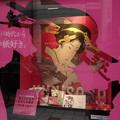 Photos: Bunkamura ザ・ミュージアム (渋谷区道玄坂)