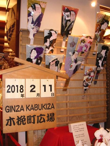 2/11 歌舞伎座 木挽町広場