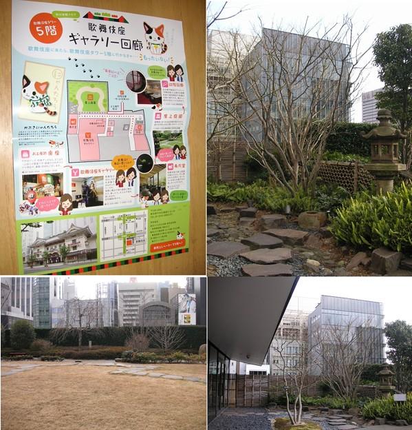 2/11 歌舞伎座 回廊 中庭