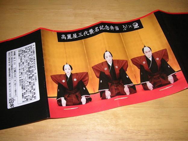 2/11 歌舞伎座 高麗屋三代弁当