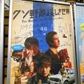 04/19 映画「クソ野郎と美しき世界」二子玉川 サインポスター