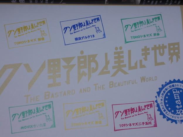 04/19 映画「クソ野郎と美しき世界」STAMP