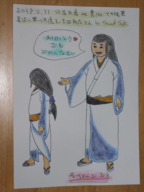 05/31 修羅天魔 大千穐楽 着流し天魔王@古田新太さん