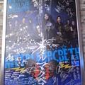 メタルマクベス disc1 サイン入りポスター