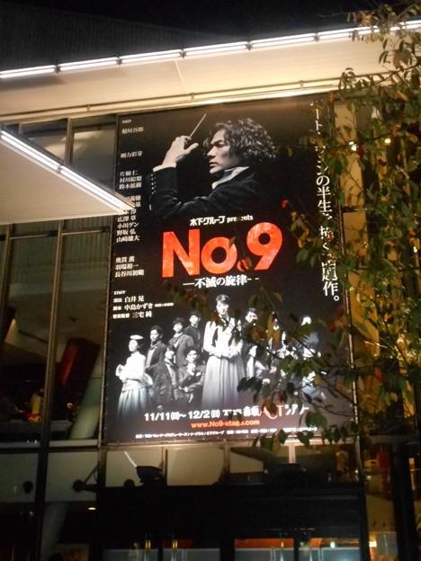 11/14 「No.9-不滅の旋律-」 赤坂ACTシアター 看板