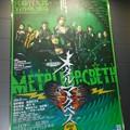11/15 メタルマクベス disc3 看板