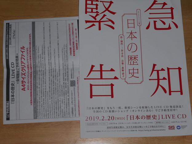 12/06 日本の歴史 CDチラシ