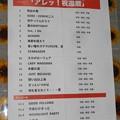 Photos: 2018-0803-アレッ祝還暦-赤坂BLITZ-セトリ