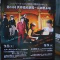 Photos: 0908-世界遺産-富岡製糸場-ポスター