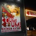03/20 BOUM!BOUM!BOUM! パネル