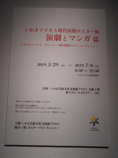 0706 いわきアリオス現代演劇ポスター展 案内