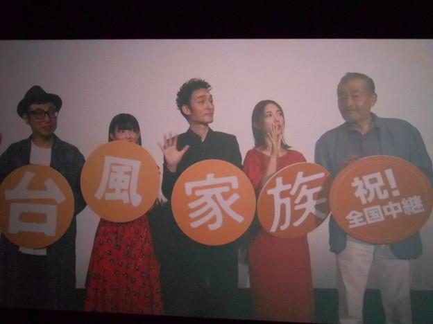 0914-台風家族-舞台挨拶中継-01