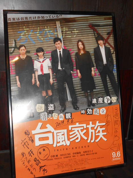 Photos: 0914-台風家族-舞台挨拶中継-02