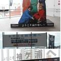 Photos: 0915-氣志團万博-袖ヶ浦駅-01