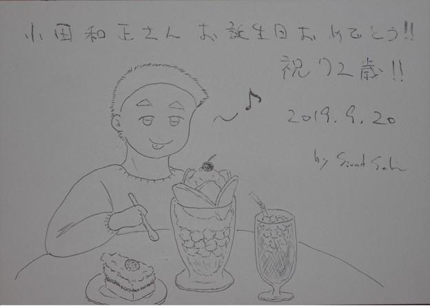 お祝い 2019-09-20-KODA-birthday