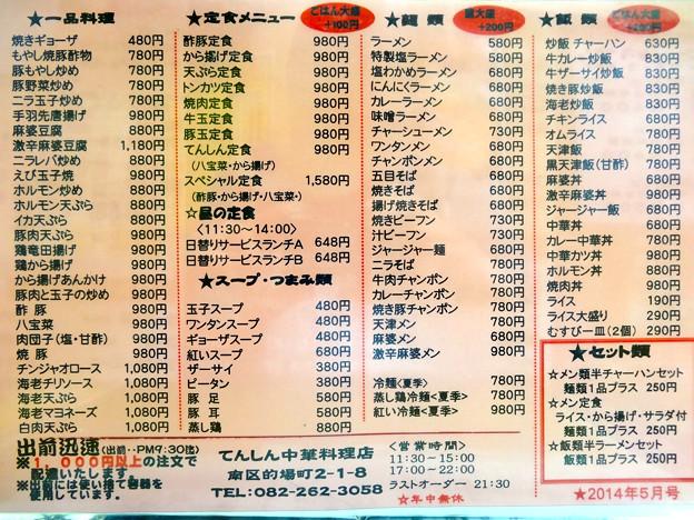 てんしん中華店 メニュー 広島市南区的場町 Tianjin