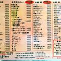 Photos: てんしん中華店 メニュー 広島市南区的場町 Tianjin