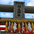 Photos: 稲生神社 Inari Shrine 扁額 広島市南区稲荷町