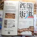 写真: 西国街道 文化の大動脈 リーフレット 広島仏だん通り活性化委員会 2016年1月