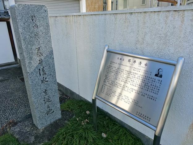 作曲家 藤井清水 生誕地碑 呉市焼山中央2丁目