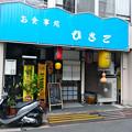 Photos: お食事処 瓢 ひさご 広島市中区大手町5丁目