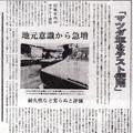 マツダ車をテスト使用 中国新聞 朝刊 6面 昭和50年1975年3月25日