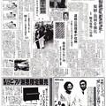 ドラゴンクエスト3発売 中国新聞 朝刊 23面 昭和63年1988年2月11日