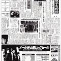 ドラゴンクエスト3発売 中国新聞 夕刊 3面 昭和63年1988年2月10日