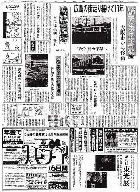 広島電鉄 750形 現役引退 中国新聞 朝刊 3面 昭和57年1982年7月6日