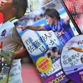 写真: J1J2リーグ通算200ゴール達成記念 君は佐藤寿人を見たか 2016年3月