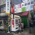 Photos: 広島総合娯楽センター 広島市中区薬研堀